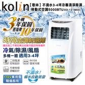 【KOLIN歌林】不滴水3-4坪冷專清淨除濕移動式空調5000BTU(KD-121M03 送DIY專用可拆式窗戶隔板)