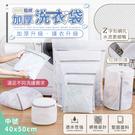 加厚粗網細網洗衣袋 中號40x50cm Z字形網孔 洗衣網 洗護袋【AF0205】《約翰家庭百貨
