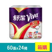 舒潔 VIVA 全能三層廚房紙巾-大尺寸 (捲筒式) 60張x4捲x6串/箱-箱購