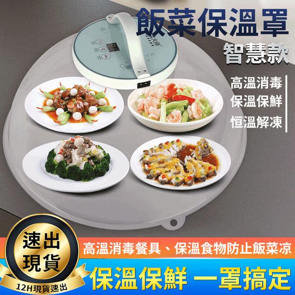 現貨 多功能 飯菜消毒保溫罩 家用智能恒溫加熱插電飯蓋解凍透明飯菜罩