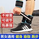 負重綁腿沙袋運動跑步訓練用健身裝備隱形可調鐵砂綁手綁腳部沙包 快速出貨