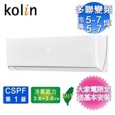 Kolin歌林多聯1對2變頻冷氣(3.6KW+3.6KW)KDC-722M10~含基本安裝+舊機回收