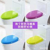 彩色通用U型馬桶蓋V型  坐便蓋廁所板蓋加厚緩降馬桶蓋子  LN5170【甜心小妮童裝】