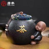 雙十二狂歡購陶瓷茶葉罐中國風小和尚半斤裝