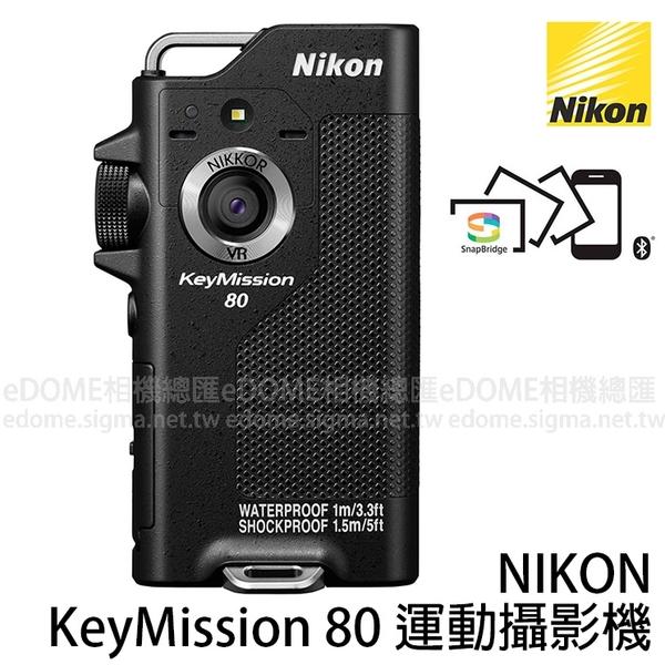 NIKON Key Mission 80 運動攝影機 黑色 ~出清特價~ (6期0利率 免運 公司貨) 防水防摔 LCD觸控螢幕