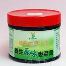 純天然養生麥芽膏(小)700g-新莊百年名產