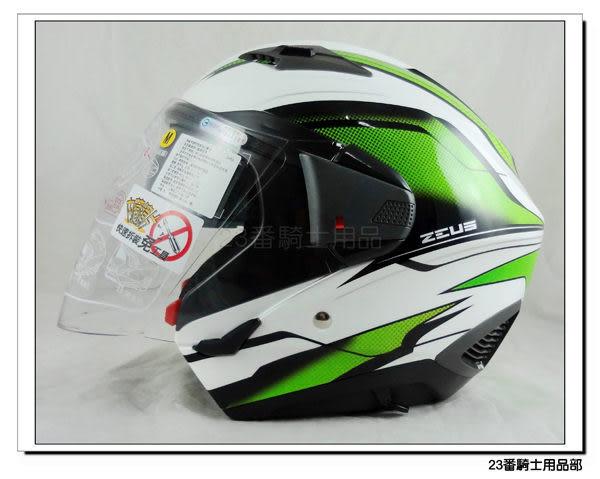 【ZEUS 瑞獅 ZS-611E TT10 安全帽 白/綠】內藏遮陽鏡片 、免運費