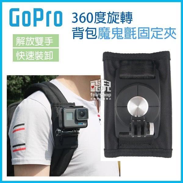 【飛兒】GoPro 360度旋轉 背包 魔鬼氈 固定夾 GoPro Hero7/6/5/4 SJCAM 77