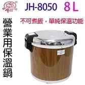 【南紡購物中心】牛88  JH-8050  保溫飯鍋 (50人份)