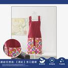 繽紛狂想曲-【酒紅】多口袋圍裙...
