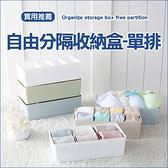◄ 生活家精品 ►【R026】創意牆面DIY收納盒 黏貼 可掛 雜物 置物 免釘 儲物 時尚 簡約 裝飾 4格