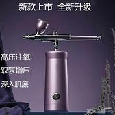 註氧儀 家用注氧儀納米噴霧儀補水美容儀精華導入冷噴便攜手持高壓美容院 快速出貨