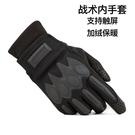 戰術手套全指男軍迷刷毛保暖戶外騎行釣魚手套【步行者戶外生活館】