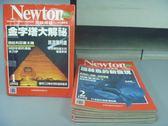 【書寶二手書T9/雜誌期刊_RIZ】牛頓_176~183期間_共8本合售_金字塔大解秘等