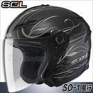 【SOL SO-1 黑銀 安全帽 】雙層...