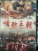影音專賣店-P03-600-正版DVD-韓片【情慾王朝】-申河均 張赫 姜漢娜 姜河那