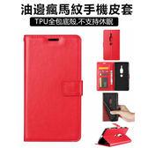SONY Xperia XZ2 Premium 手機皮套 翻蓋式 手機殼 全包 防摔 插卡 支架 油邊瘋馬紋 保護套 保護殼 商務