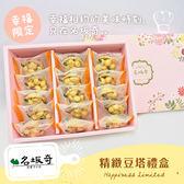 【名坂奇】精緻豆塔禮盒(夏威夷豆塔15入 )