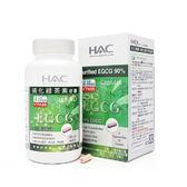 永信 HAC-純化綠茶素膠囊90粒/瓶(高純度90%以上兒茶素ECGC)