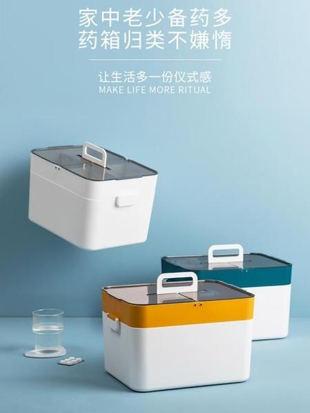 家用大容量醫藥箱家庭裝小藥箱醫療小型急救箱全套藥品醫用收納盒魔方數碼