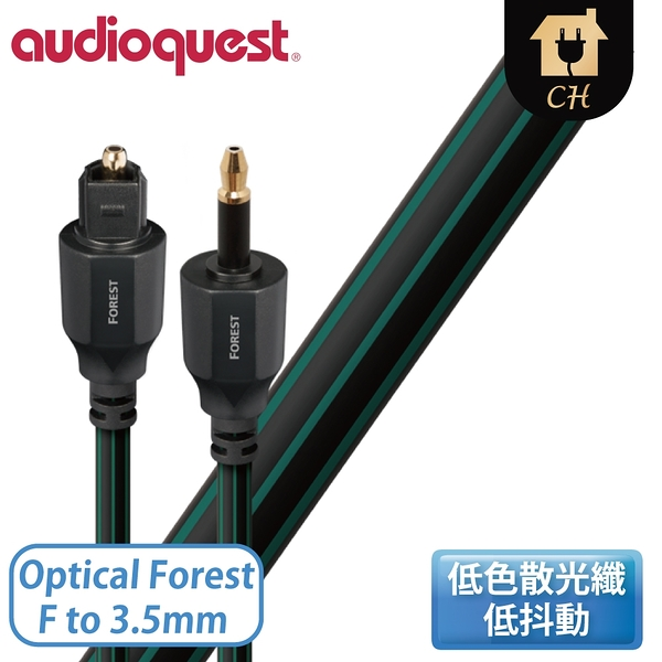 [Audioquest]0.75M Full to 3.5mm 音訊傳輸線 Optical Forest F to 3.5mm_0.75