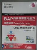 【書寶二手書T8/電腦_YKT】BAP商務專業應用能力國際認證_JYiC認證研究團隊_附光碟