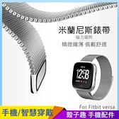 Fitbit versa ionic 米蘭尼斯錶帶 精鋼編織 細膩不鏽鋼 versa手環 可調節吸附式開扣 涼爽舒適透氣