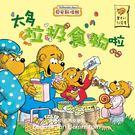 貝安斯坦熊 -- 太多垃圾食物啦...