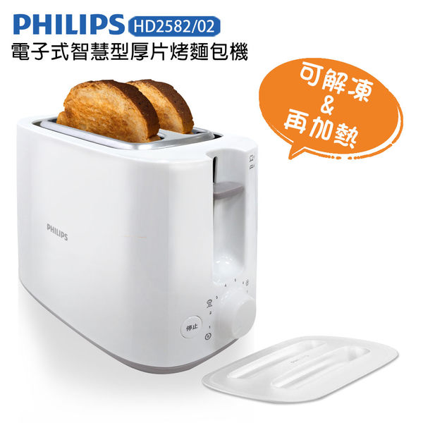 PHILIPS飛利浦電子式智慧型厚片烤麵包機HD2582/02