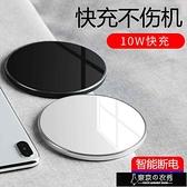 蘋果12無線充電器8/X/Xs Max/Xr 小米9/10華為p40pro三星手機【快速出貨】