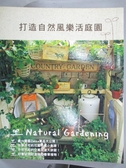【書寶二手書T6/園藝_ZAT】打造自然風樂活庭園_李俊秀