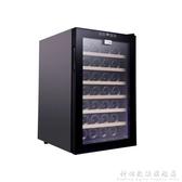 越海世家恒溫酒櫃 家用茶葉飲料冷藏櫃 壓縮機紅酒櫃 小型22YH-42 聖誕節免運