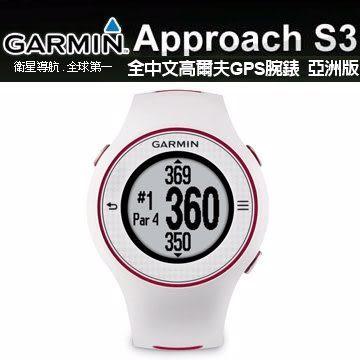 [NOVA成功3C]GARMIN Approach S3 【白色】全中文高爾夫GPS腕錶(亞洲版)  喔!看呢來