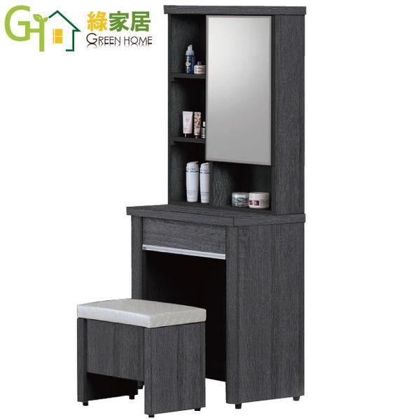 【綠家居】希恩 木紋2尺立鏡式化妝鏡台組合(含化妝椅)