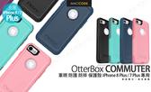 原廠正品 OtterBox Commuter iPhone 8 Plus / 7 Plus 通勤者 防摔 保護殼