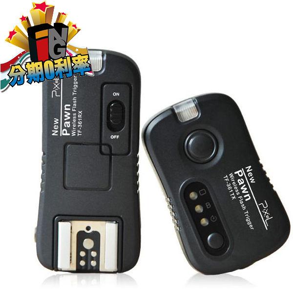 PIXEL Pawn TF-361 無線閃燈感應器 (接收器+發射器) for Canon 專用 TF361 品色