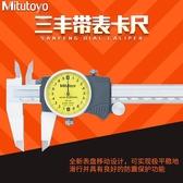 游標卡尺 日本帶錶游標卡尺代錶0-150-200mm505-730 732高精度 mks薇薇免運