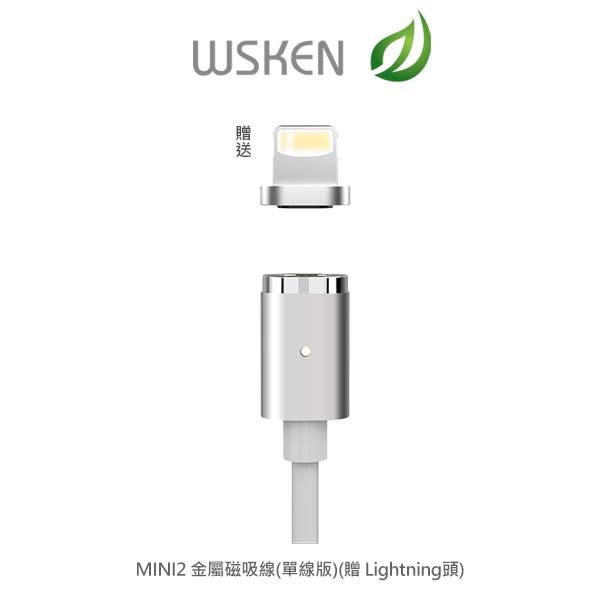 WSKEN Mini2 金屬磁吸線 提示燈 單線板 贈 Lightning頭 強磁吸附 尼龍編織線
