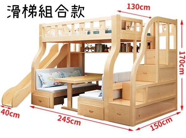 【千億家居】兒童多功能床組可變書桌/(滑梯上下鋪130X150公分)/母子床/高低床組/兒童家具/JT128-8