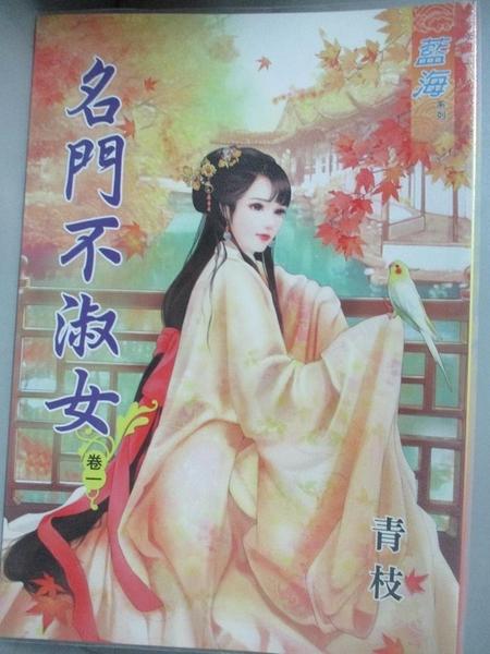 【書寶二手書T4/言情小說_ILL】名門不淑女(卷一)_青枝