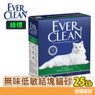 EVER CLEAN-綠標 超凝結細 貓...
