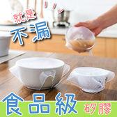 廚房用品 4件套矽膠保鮮膜 食品級矽膠  電視購物熱銷【KFS130】123ok