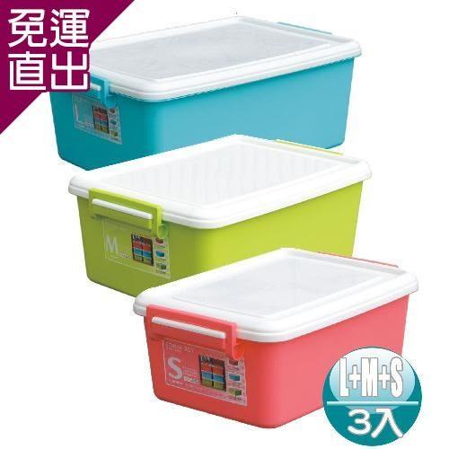 收納樂 豐彩便利整理箱三入組大+中+小【免運直出】