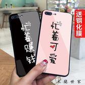 蘋果8plus手機殼新款玻璃iPhone7可愛