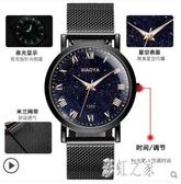 男士手錶 學生潮流全自動非機械錶韓版簡約個性時尚星空 BT11127【彩虹之家】