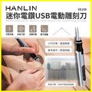 HANLIN-DE108 迷你電鑽USB電動雕刻刀 充電+插電兩用20合一刀頭電雕刻筆 玻璃陶瓷粗磨拋光細雕雕刻機