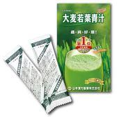 日本 山本漢方100%大麥若葉粉(3g*2入裝) ◆86小舖 ◆