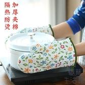 隔熱手套耐高溫防燙加厚廚房家用烤箱微波爐【極簡生活】