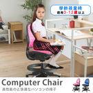 兒童椅 辦公椅 書桌椅 電腦椅【I0239】喬治機能腳踏電腦椅 MIT台灣製 完美主義