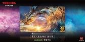 ↙下單驚喜價↙TOSHIBA東芝43吋4K智慧娛樂液晶電視43U7900VS【南霸天電器百貨】